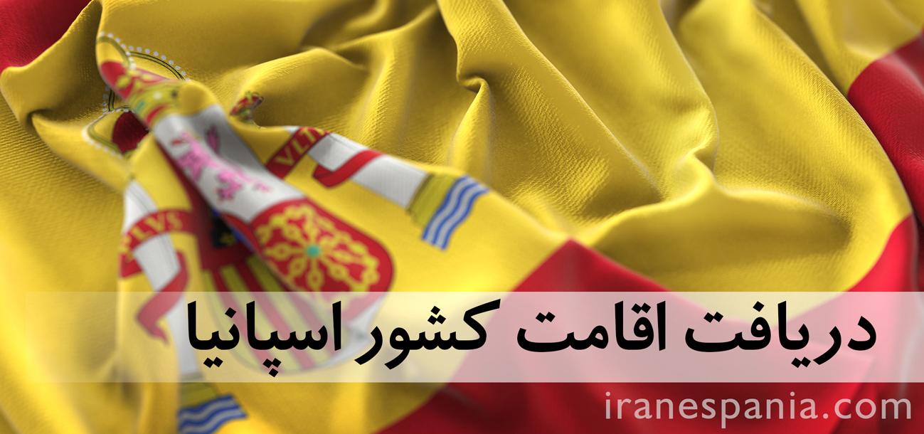 دریافت اقامت کشور اسپانیا